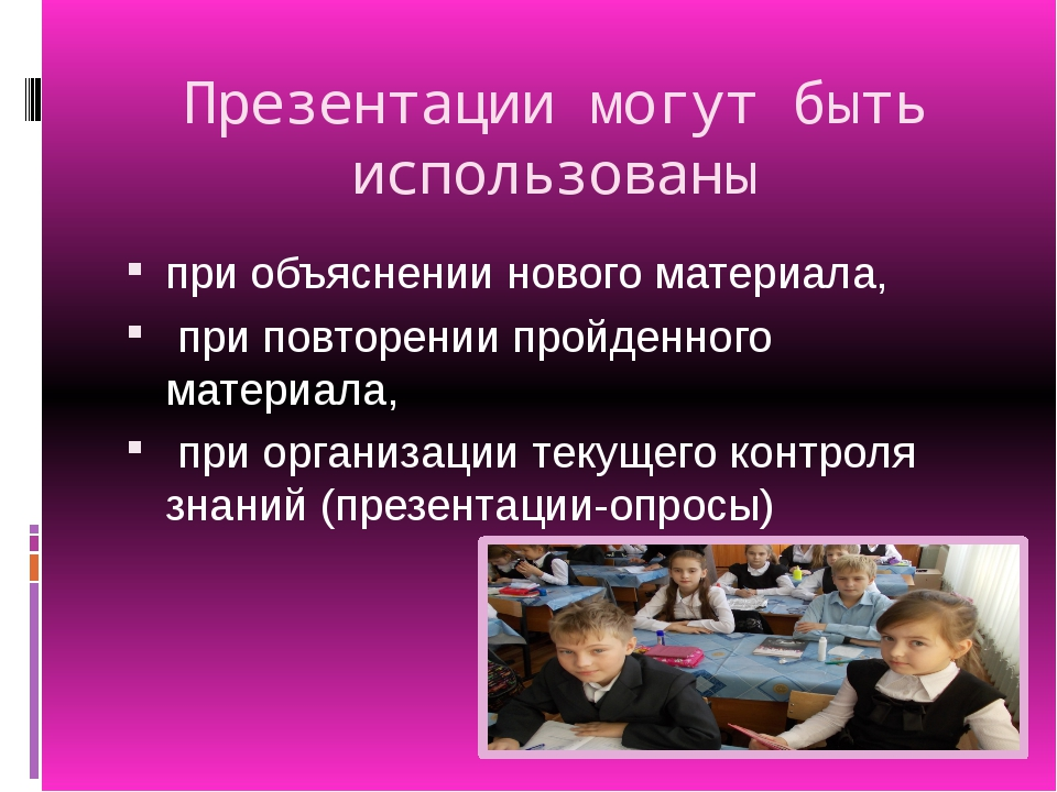 Презентации могут быть использованы при объяснении нового материала, при повт...