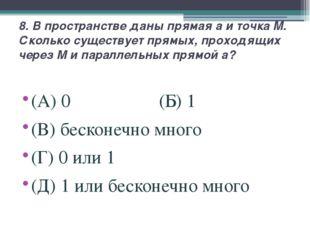 8. В пространстве даны прямая a и точка M. Сколько существует прямых, проходя