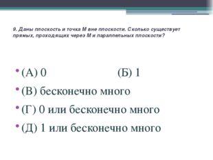 9. Даны плоскость и точка M вне плоскости. Сколько существует прямых, проходя