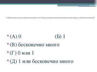 11. В пространстве даны две параллельные прямые a и b. Сколько существует пло