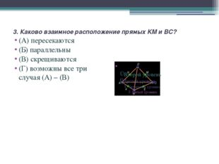3. Каково взаимное расположение прямых KM и BC? (А) пересекаются (Б) параллел