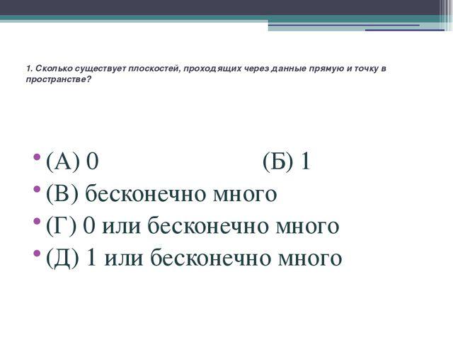 1. Сколько существует плоскостей, проходящих через данные прямую и точку в пр...