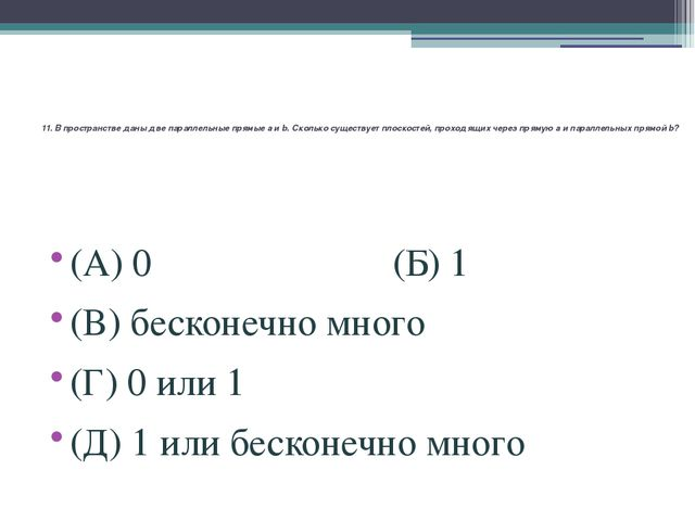 11. В пространстве даны две параллельные прямые a и b. Сколько существует пло...