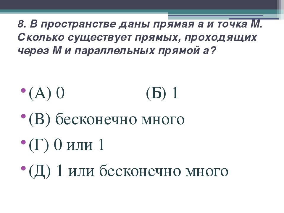 8. В пространстве даны прямая a и точка M. Сколько существует прямых, проходя...