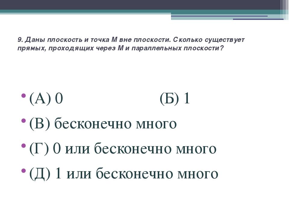 9. Даны плоскость и точка M вне плоскости. Сколько существует прямых, проходя...
