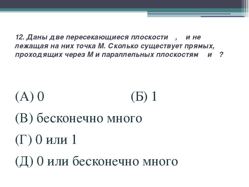 12. Даны две пересекающиеся плоскости α, β и не лежащая на них точка M. Сколь...