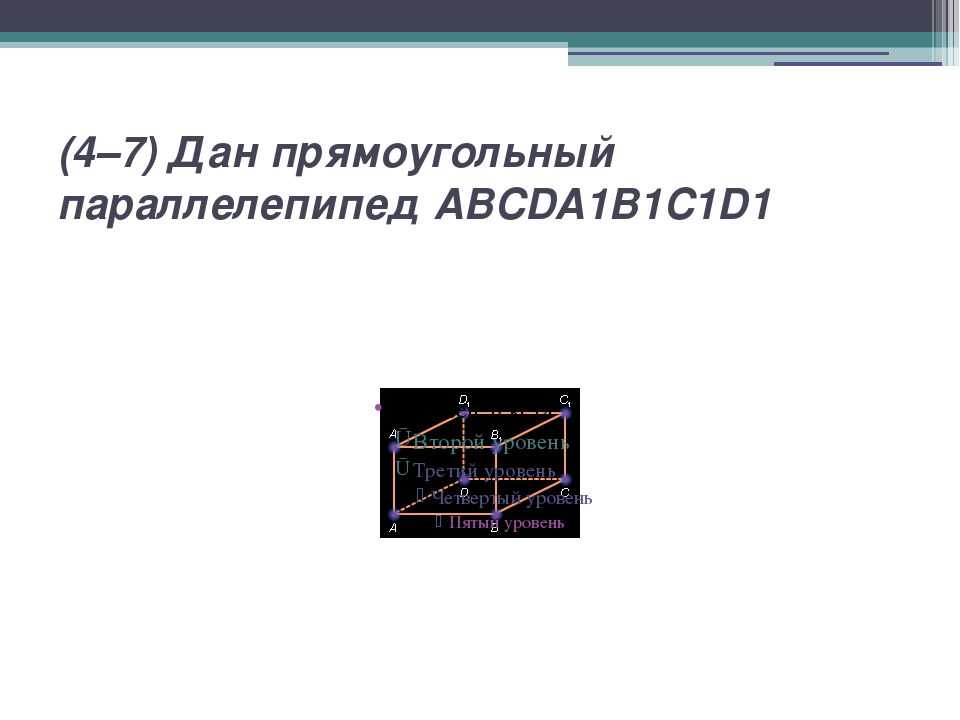 (4–7) Дан прямоугольный параллелепипед ABCDA1B1C1D1