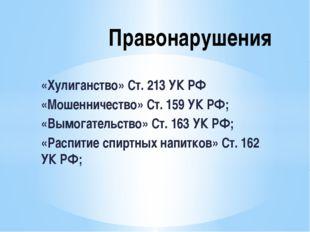 «Хулиганство» Ст. 213 УК РФ «Мошенничество» Ст. 159 УК РФ; «Вымогательство» С