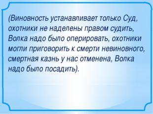 (Виновность устанавливает только Суд, охотники не наделены правом судить, Вол