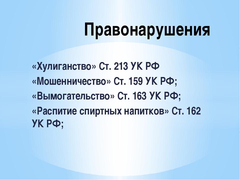 «Хулиганство» Ст. 213 УК РФ «Мошенничество» Ст. 159 УК РФ; «Вымогательство» С...
