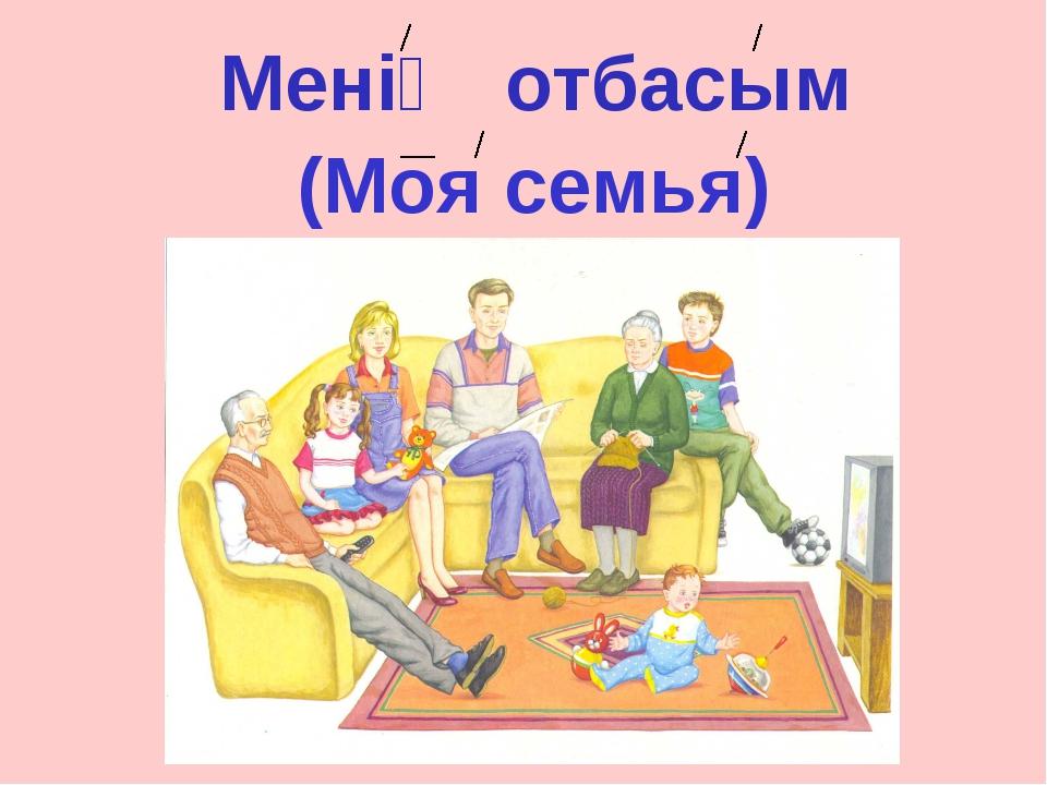 (Моя семья)