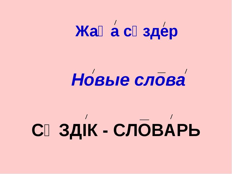 Жаңа сөздер Новые слова СӨЗДІК - СЛОВАРЬ