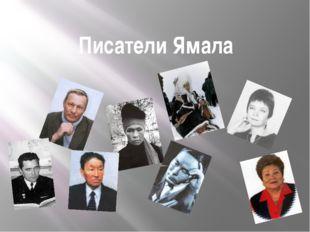 Писатели Ямала