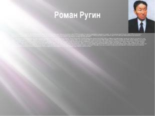 Роман Ругин Родился 31 января 1939 года в поселке Питляр Шурышкарского района