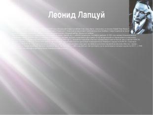 Леонид Лапцуй Леонид Васильевич Лапцуй родился 28 февраля 1929 года в Ямальск