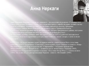Анна Неркаги Анна Павловна Неркаги (в переводе с ненецкого - род негнущихся)