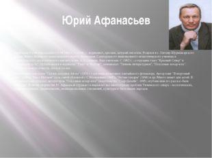 Юрий Афанасьев Афанасьев Юрий Николаевич (11.04.1940 г. – 2004г.) - журналист