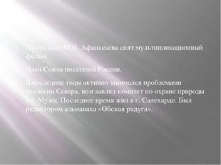 По сказкам Ю.Н. Афанасьева снят мультипликационный фильм. Член Союза писателе