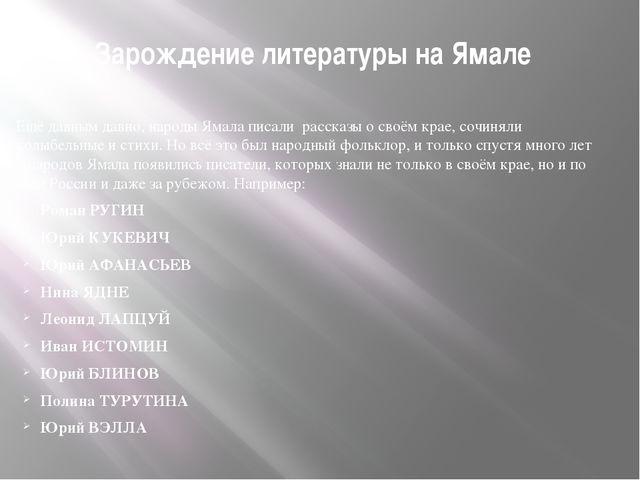 Зарождение литературы на Ямале Ещё давным давно, народы Ямала писали рассказы...