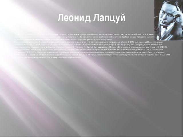 Леонид Лапцуй Леонид Васильевич Лапцуй родился 28 февраля 1929 года в Ямальск...