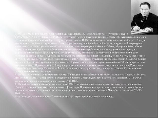 С 1974 по 1982 год он редактор окружной национальной газеты «Нарьяна Нгэрм» (...