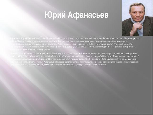 Юрий Афанасьев Афанасьев Юрий Николаевич (11.04.1940 г. – 2004г.) - журналист...