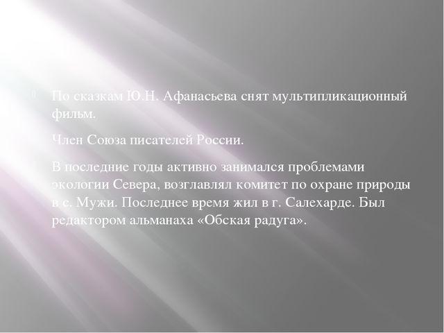 По сказкам Ю.Н. Афанасьева снят мультипликационный фильм. Член Союза писателе...