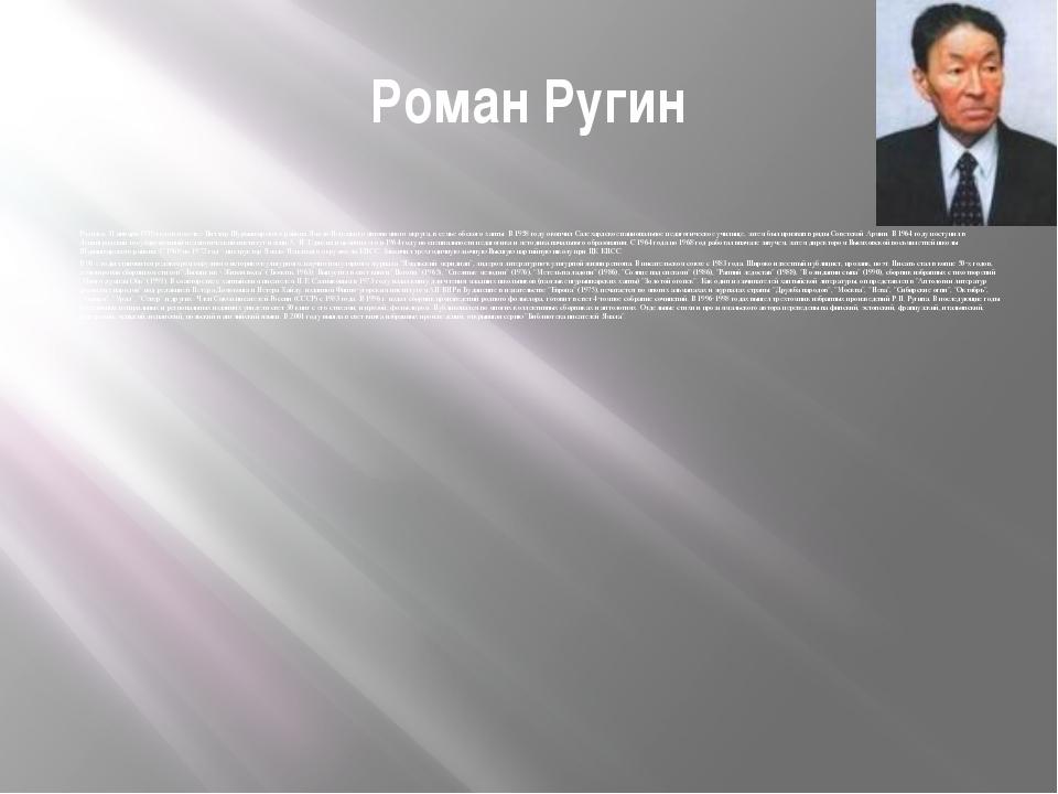 Роман Ругин Родился 31 января 1939 года в поселке Питляр Шурышкарского района...