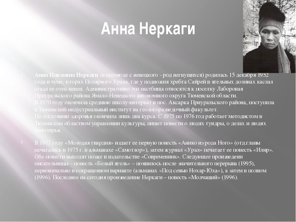 Анна Неркаги Анна Павловна Неркаги (в переводе с ненецкого - род негнущихся)...