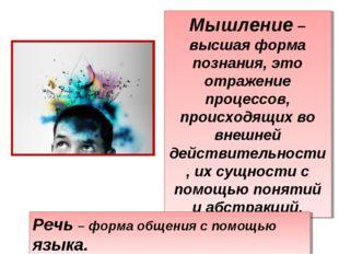Мышление – высшая форма познания, это отражение процессов, происходящих во вн