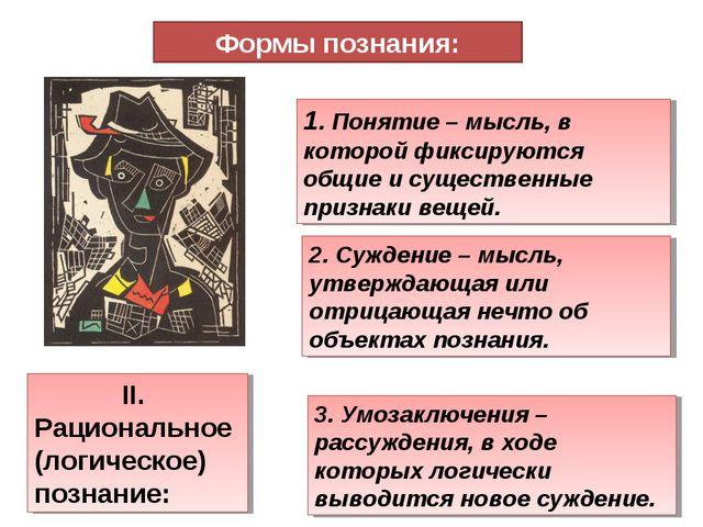 Формы познания: II. Рациональное (логическое) познание: 1. Понятие – мысль, в...