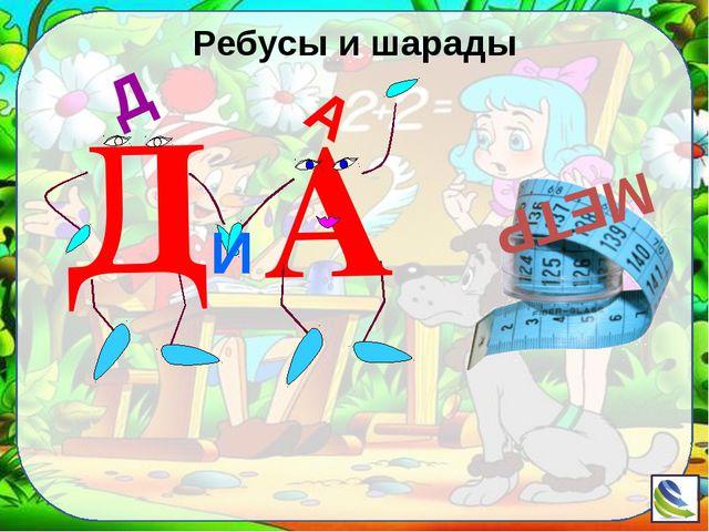 К А П У С Т Н И Ц А Р А И Ф М Е Т И К А 2 Наука, о которой пела вторая Васил...