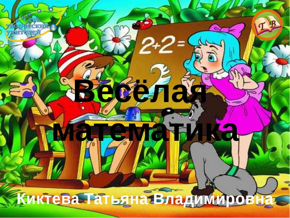 Весёлая математика Киктева Татьяна Владимировна Т В