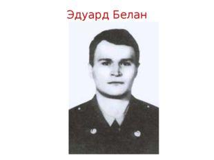 Эдуард Белан