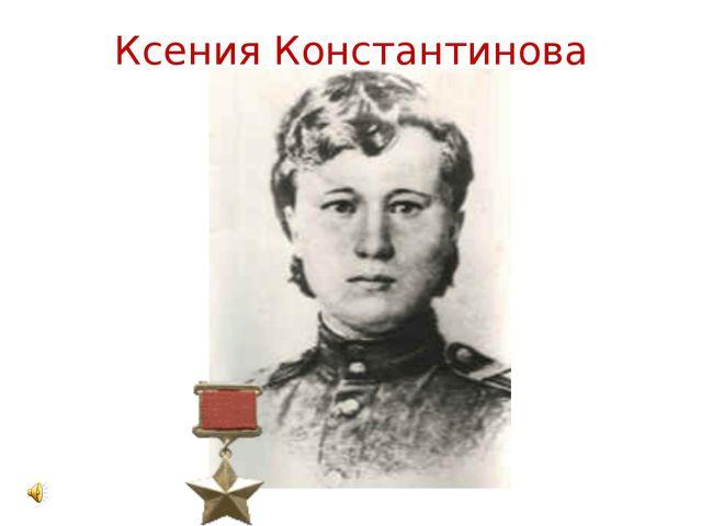 Ксения Константинова