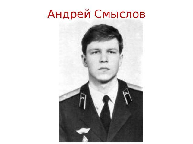 Андрей Смыслов