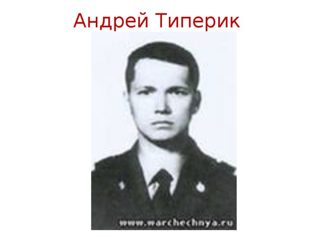 Андрей Типерик