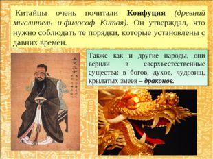 Китайцы очень почитали Конфуция (древний мыслитель ифилософ Китая). Он утвер