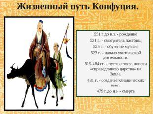 Жизненный путь Конфуция. 551 г.до н.э. - рождение 531 г. - смотритель пастбищ
