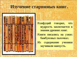 Изучение старинных книг. Конфуций говорил, что мудрость заключается в знании
