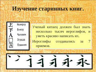 Изучение старинных книг. Ученый китаец должен был знать несколько тысяч иерог