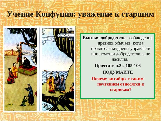 Учение Конфуция: уважение к старшим Высшая добродетель - соблюдение древних о...