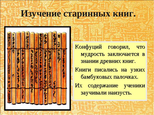 Изучение старинных книг. Конфуций говорил, что мудрость заключается в знании...
