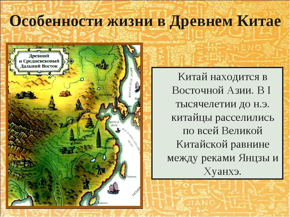 Особенности жизни в Древнем Китае Китай находится в Восточной Азии. В I тысяч...