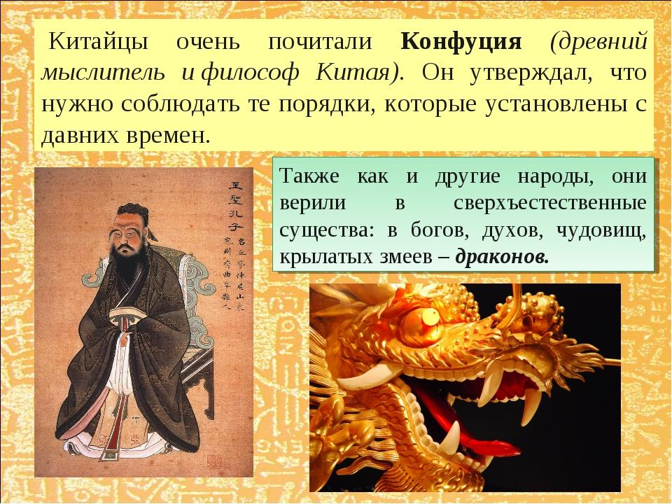 Китайцы очень почитали Конфуция (древний мыслитель ифилософ Китая). Он утвер...