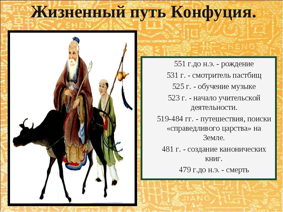 Жизненный путь Конфуция. 551 г.до н.э. - рождение 531 г. - смотритель пастбищ...
