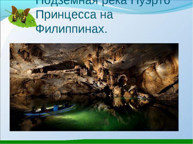 Подземная река Пуэрто Принцесса на Филиппинах.