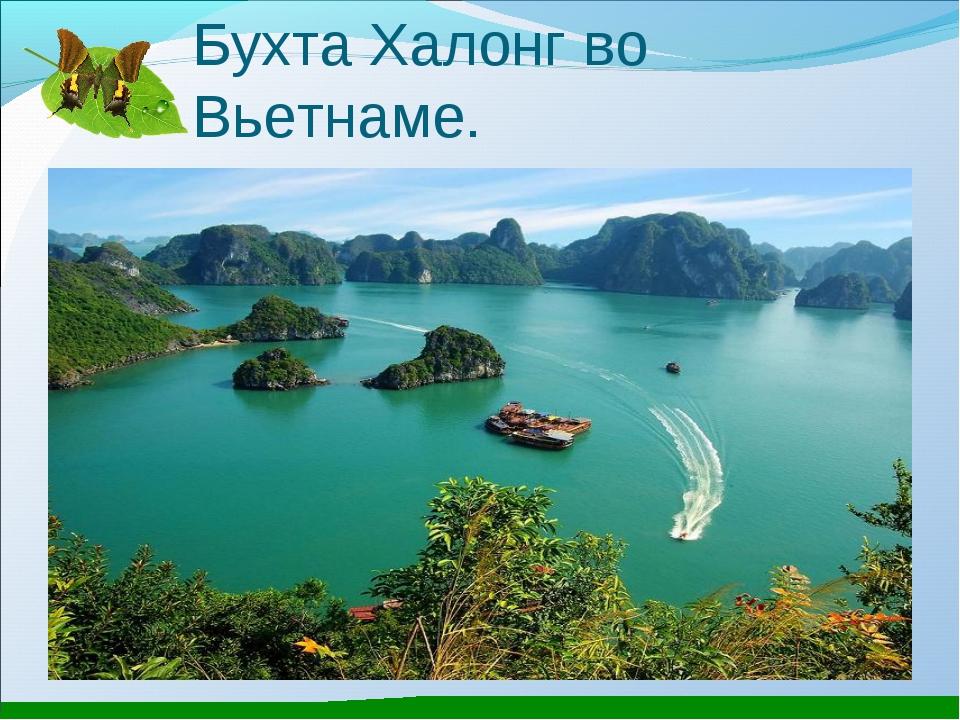 Бухта Халонг во Вьетнаме.