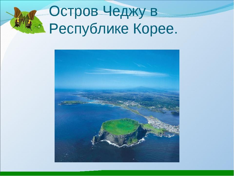 Остров Чеджу в Республике Корее.