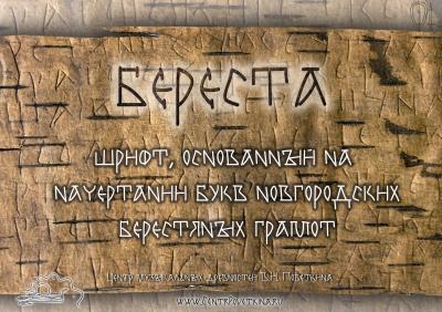 http://centrpovetkina.ru/tinybrowser/images/beresta_z.jpg